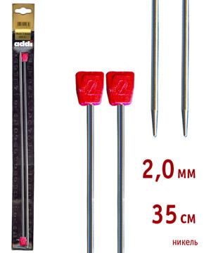 100-7/2,0-35 Addi спицы, ПРЯМЫЕ, никелированные, №2.0, 35 см. 2 шт.
